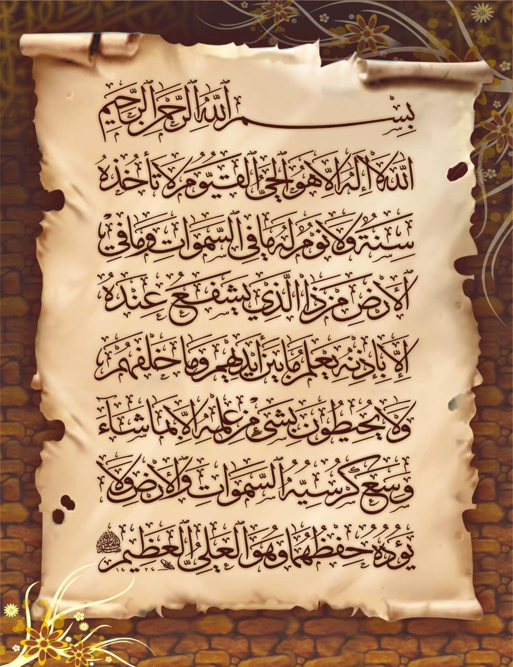 Ayat Kursi Terjemahan Bahasa Arab dan Bahasa Indonesia
