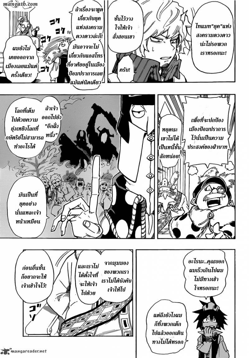 อ่านการ์ตูน Sensei no bulge 3 ภาพที่ 7