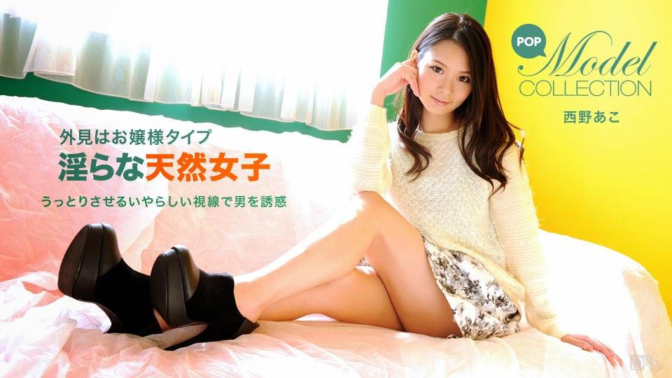 """1pondo 021115_026 Nishino Ako """"Model Collection Pop Nishino Ako"""""""