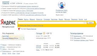 Comment débloquer Yandex en dehors de la Russie