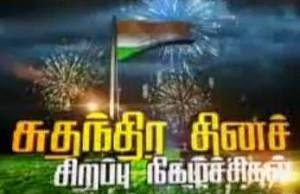 Independence Day Special Program Shows Sun Tv Promos 15-08-2014 Sun Tv 15th August 2014