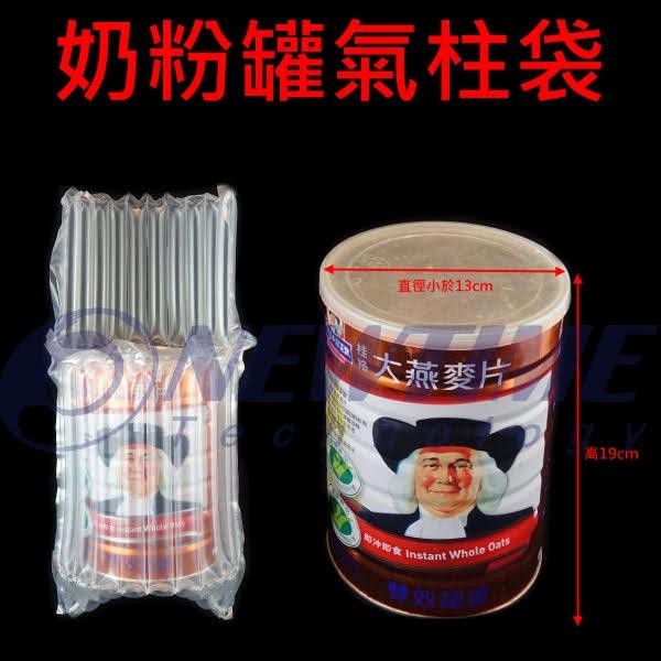 奶粉罐氣柱袋