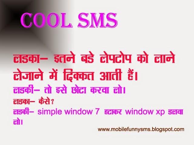 HINDI COOL SMS