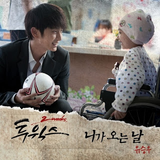 You Seung Woo - The Day You Come 니가 오는 날 Two Weeks (투윅스) OST Part.3