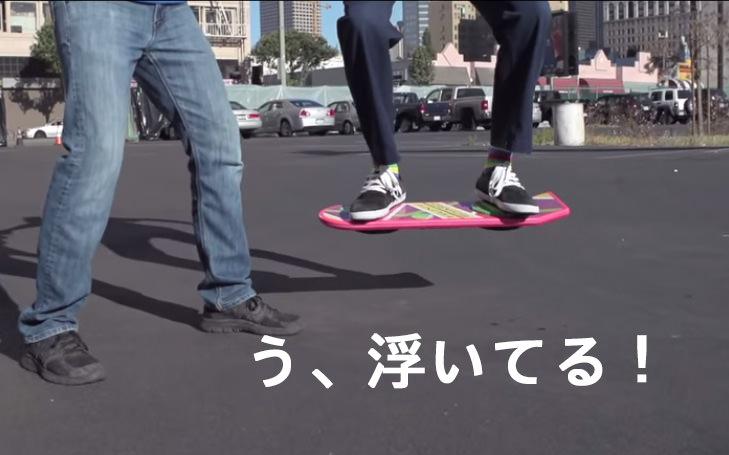 ホバースケーターの「ウソっぽい」やつと「マジっぽいやつ」