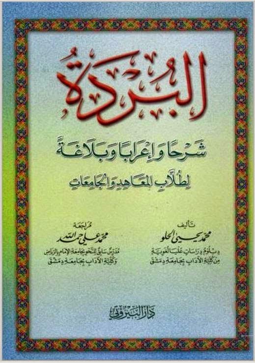 البردة شرحا وإعرابا وبلاغة لطلاب المعاهد والجامعات - محمد يحيى الحلو