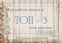 """1 этап СП """"Сладкие пяточки"""" с блогом Fleur design"""