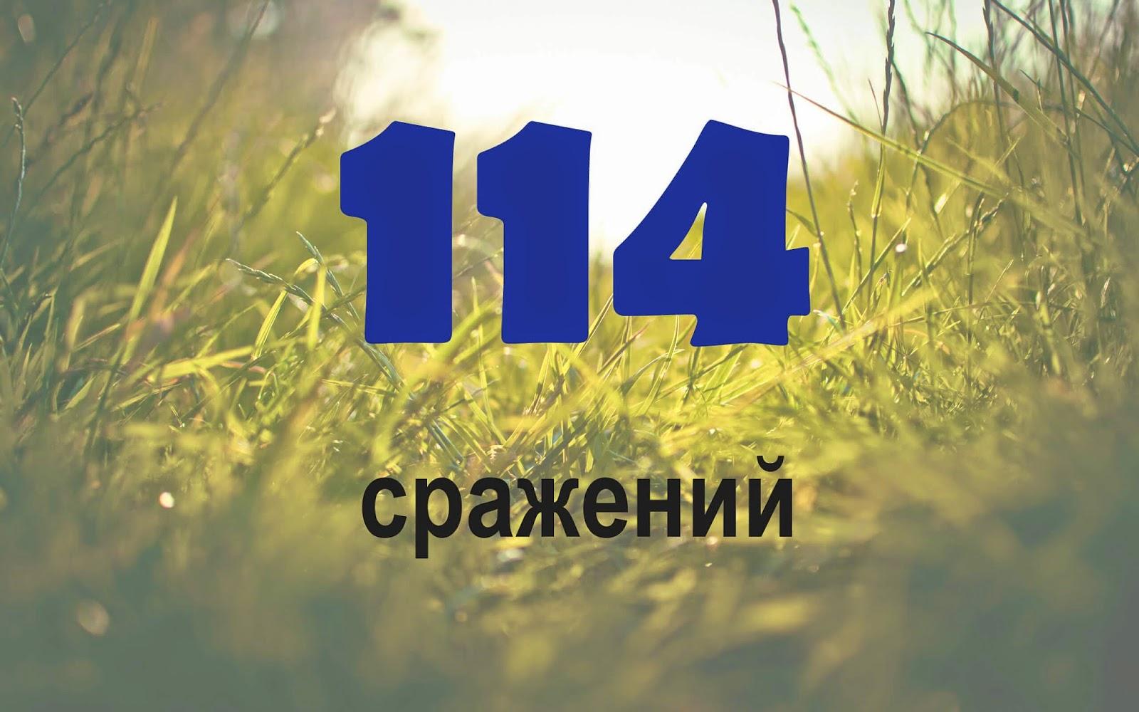 114 сражений