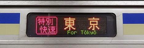 総武本線・内房線 特別快速 館山行き・木更津行き・東京行き E217系