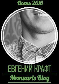 Евгений Крафт