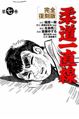 柔道一直線 第01-07巻 [Juudou Icchokusen vol 01-07] rar free download updated daily
