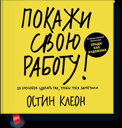 Рецензия на книгу Остина Клеона - Покажи свою работу