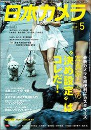 <b>【日本カメラ 5月号】</b>