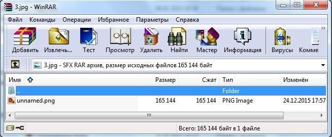 Открытие WinRAR