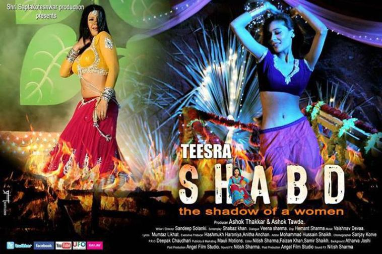 Watch Teesra Shabd – The Shadow Of A Women Full Movie Watch Online For Free Download