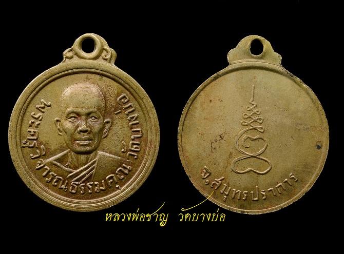 เหรียญหลวงพ่อชาญ วัดบางบ่อ ปี พ.ศ.๒๕๑๓ รุ่นแรกออกวัดบางบ่อ