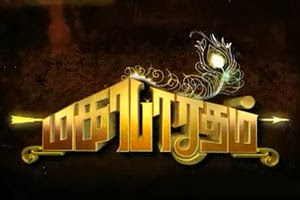 Mahabharatham promo 10-02-2014 to 14-02-2014 | Vijay tv Shows Mahabharatham Serial 10th February to 14th February 2014 This week Promo video at srivideo