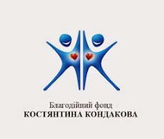 Благодійний фонд Костянтина Кондакова