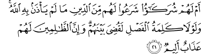 Surat Asy-Syura ayat 21