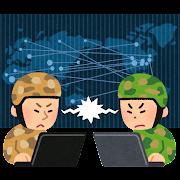 サイバー戦争のイラスト