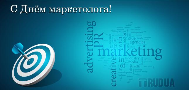 Поздравления маркетолога 37