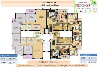 شقة للبيع تقسيط بالتجمع الخامس 140م كمبوند دار مصر الاندلس 80000 جنية اوفر
