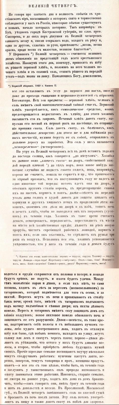 Собр. М. Забылинымъ, Москва 1880.