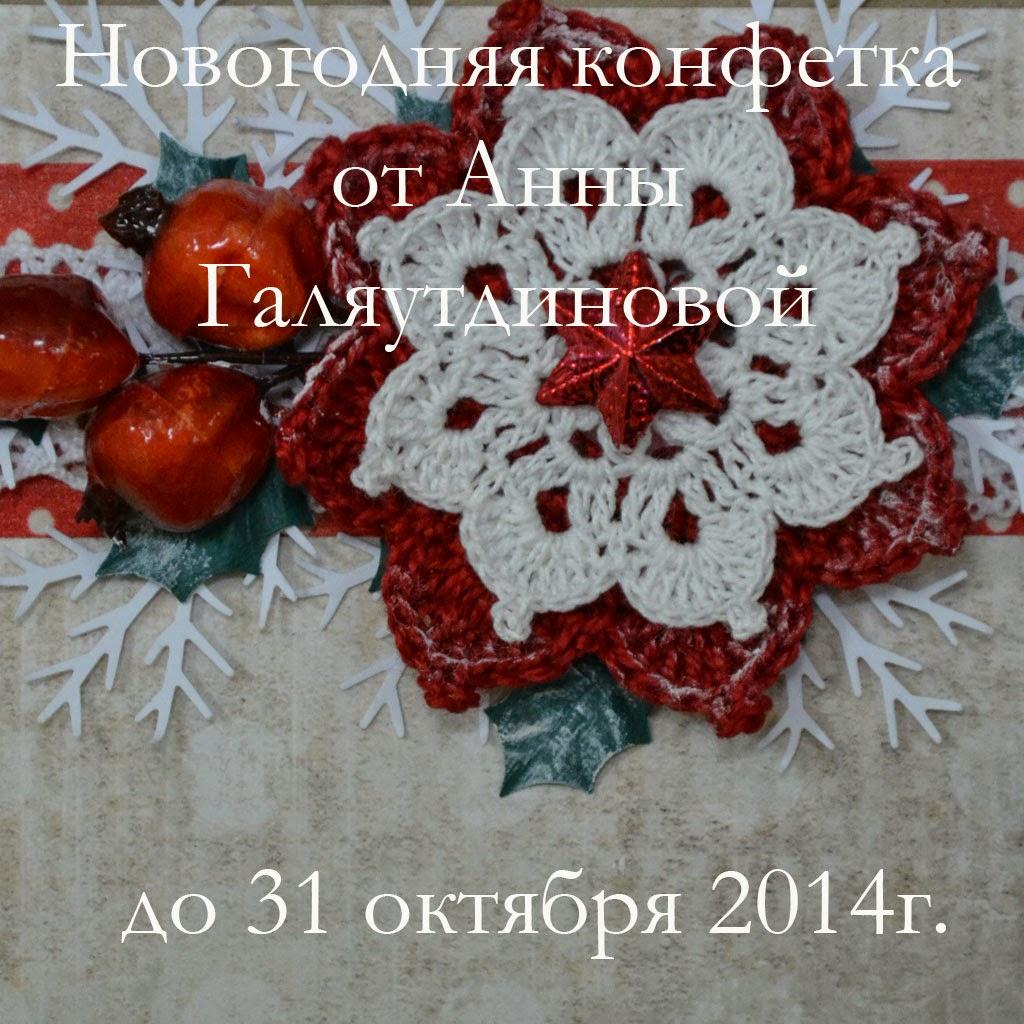 Новогодняя Конфетка до 31 октября
