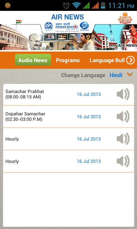 AIR-news-listen-all-india-radio
