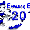 Αποτελέσματα Εθνικών Εκλογών 2015 στη Δημοτική Ενότητα Γερονθρών