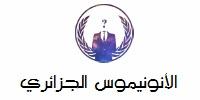 الأنونيموس الجزائري المعلوماتية | Dz-Anonymous