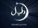 Daleel TV Riyadh Saudi Arabia شاهد البث المباشر قناة دليل الفضائية