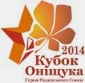 Кубок Онищука 2014