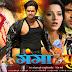 GANGA PUTRA Bhojpuri Movie Poster First Look