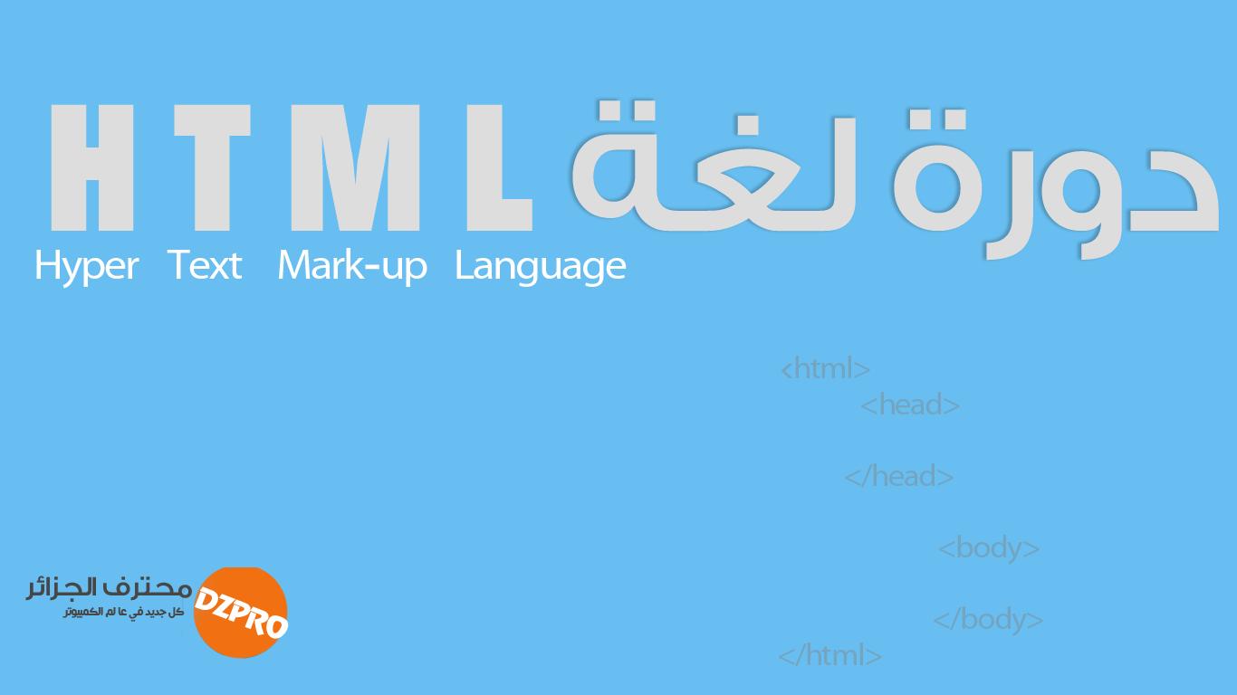دورة HTML الدرس الثاني : ماهي هده اللغة و كيف يتم كتابة أكوادها
