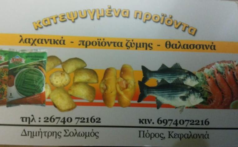 ΔΗΜΗΤΡΗΣ ΣΟΛΩΜΟΣ