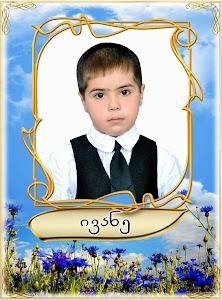 ვანიკო ჯოჯიშვილი    5.11.2007