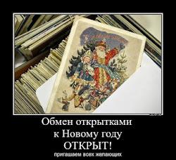 Обмен открыточками!!!!!!!