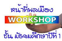 .workshop ม.1
