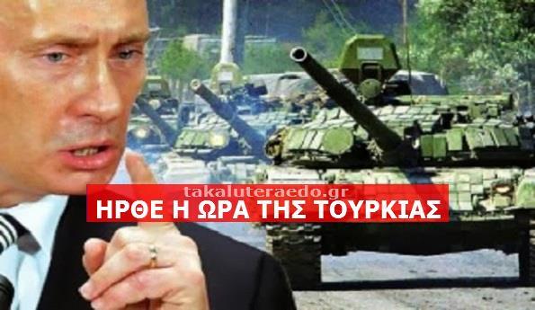EKTAKTO ΤΩPΑ | Ο Πούτιν ΔΙΩΧΝΕΙ τη Τούρκικη πρεσβεία απο τη Ρωσία! ΕΧΟΥΜΕ ΠΟΛΕΜΟ