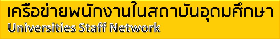 เครือข่ายพนักงานในสถาบันอุดมศึกษา