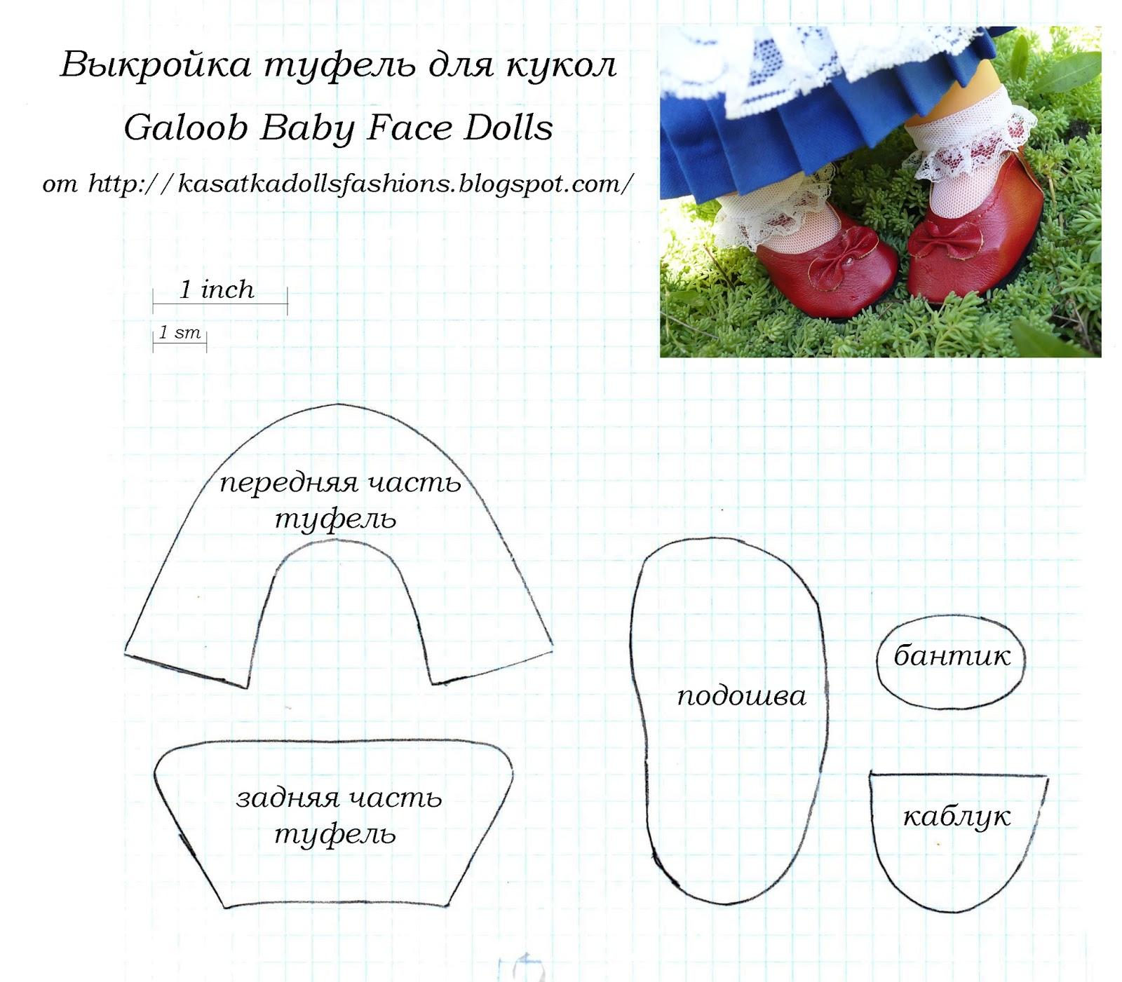 Обувь для куклы паола рейна своими руками