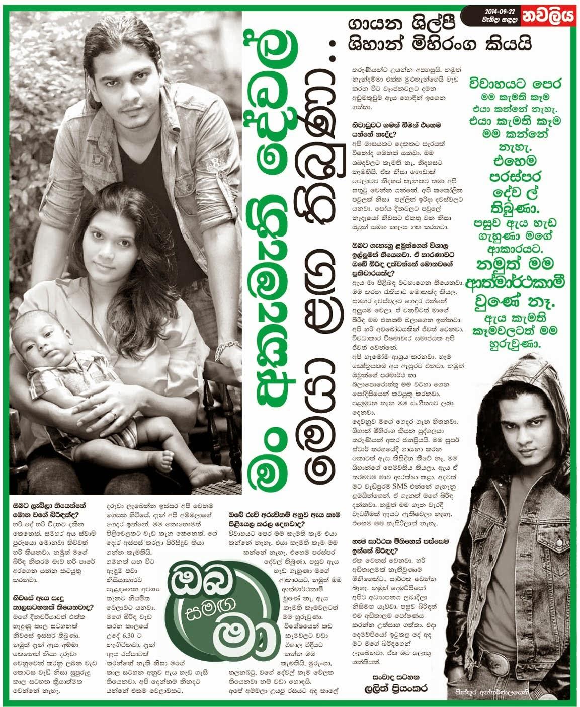 මං අකමැති දේවල් .. Shihan Mihiranga | Sri Lanka Newspaper Articles