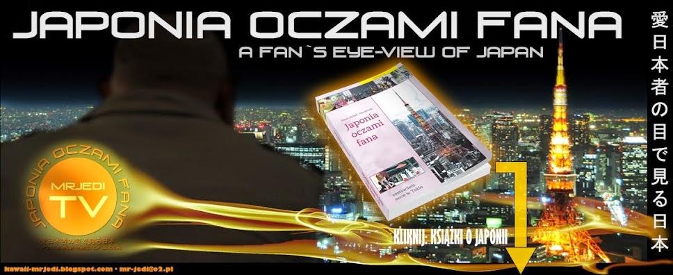 Japonia oczami fana :: A Fan`s Eye-view of Japan :: 愛日本者の目で見る日本