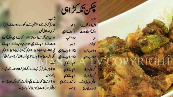 Chicken Jalfrezi Recipe By Chef Zakir