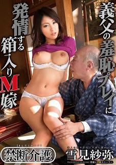 image Saq13 wataru gauze abstinence yukimi care