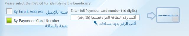 الحصول بطاقة بايونير ماستر كارد 11.PNG