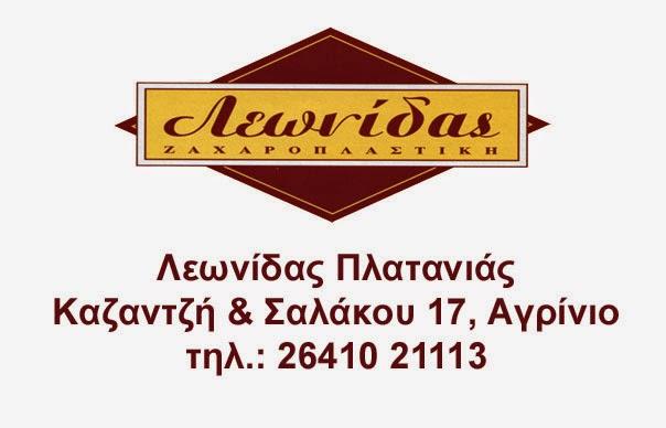 ΛΕΩΝΙΔΑΣ ΠΛΑΤΑΝΙΑΣ