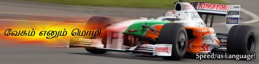 F1 in India: வேகம் எனும் மொழி