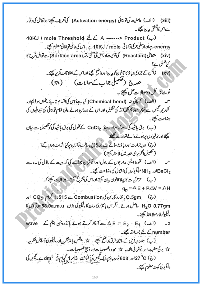 Chemistry-urdu-2014-Five-year-paper-class-xi
